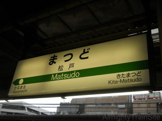 matsudo-sign