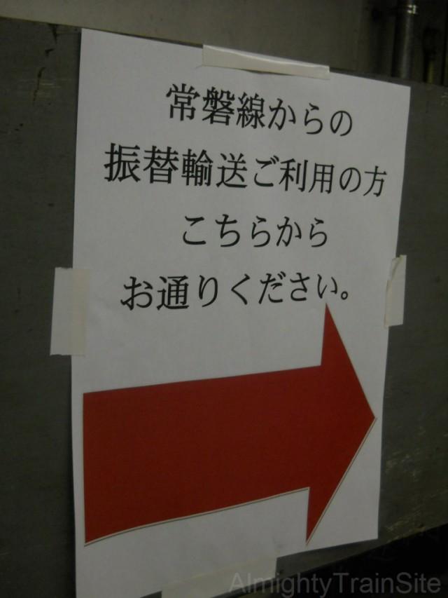 nishi-nippori-furikae