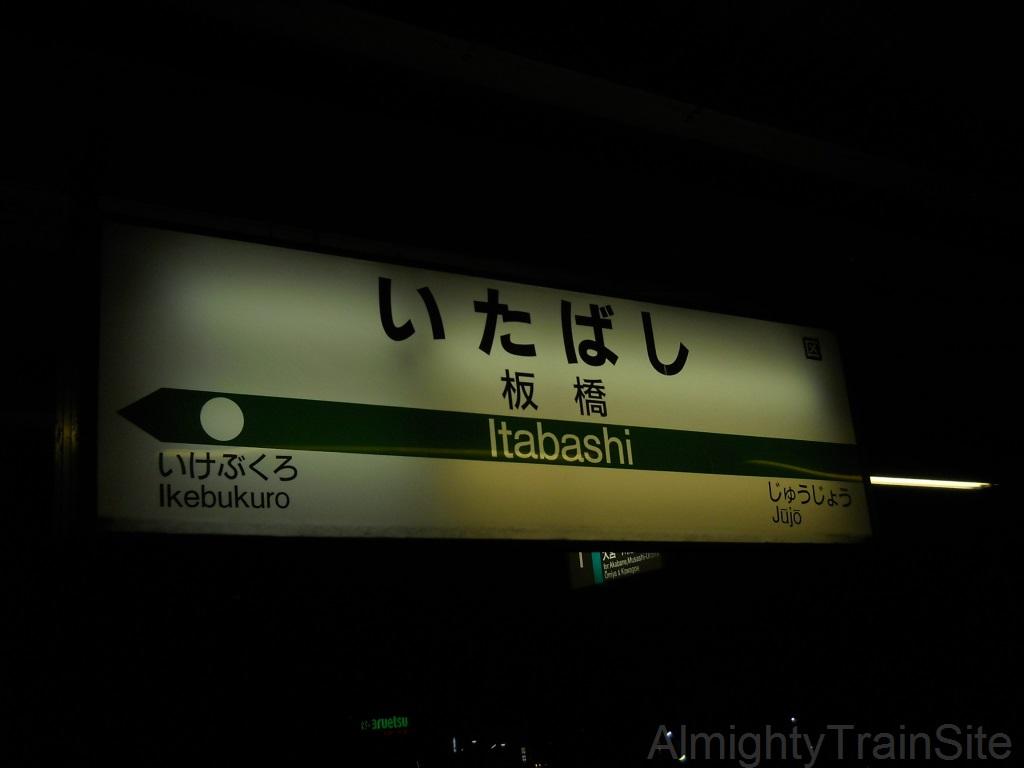 itabashi-sigun