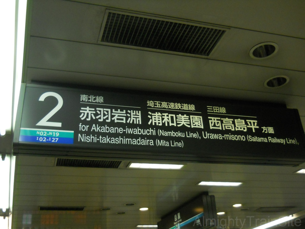 meguro-sign2