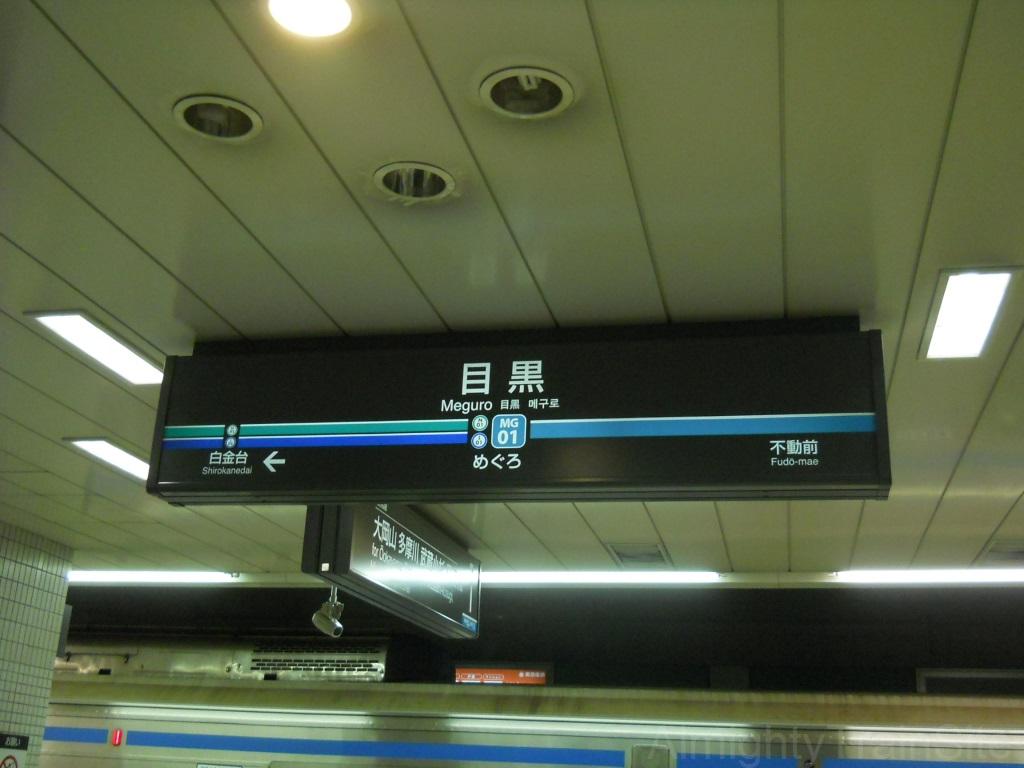 meguro-sta-sign