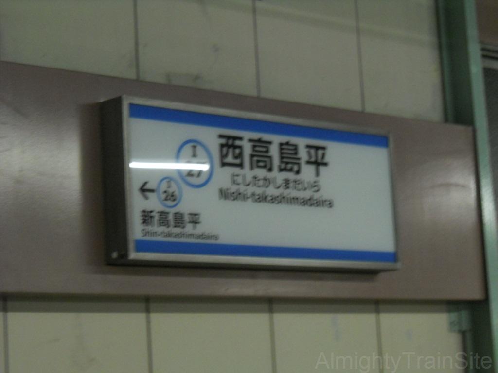 nishi-takashimadaira-sign