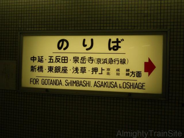 nishimagome-noriba