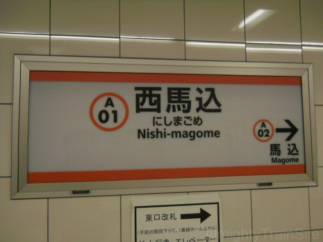 nishimagome-sign1