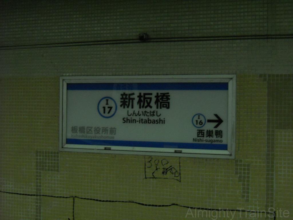 shin-itabashi-sign