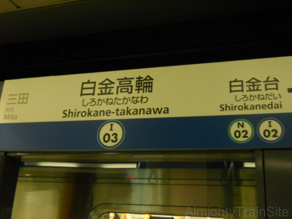 sirokane-takanawa-sign