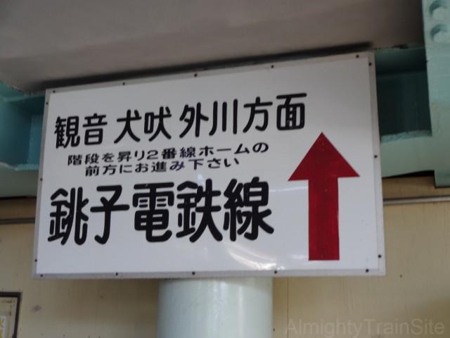 choshi-choden-info