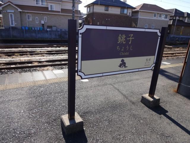 choshi-sign