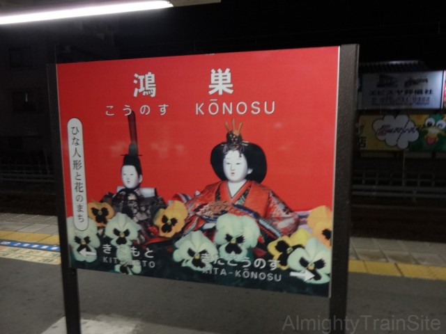 konosu-sign