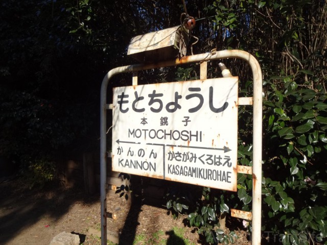 moto-choshi-sign