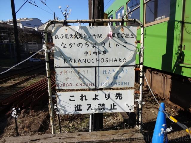 nakanocho-shako-sign