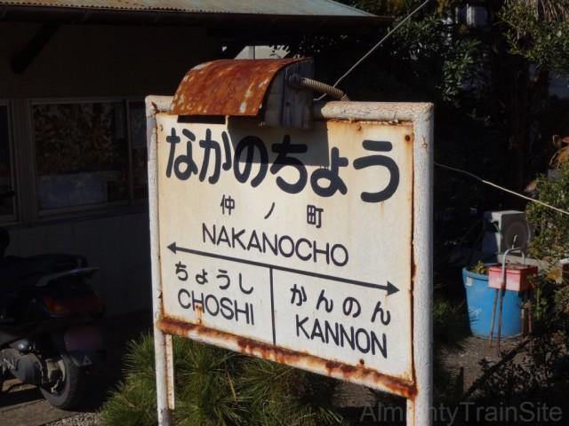 nakanocho-sign