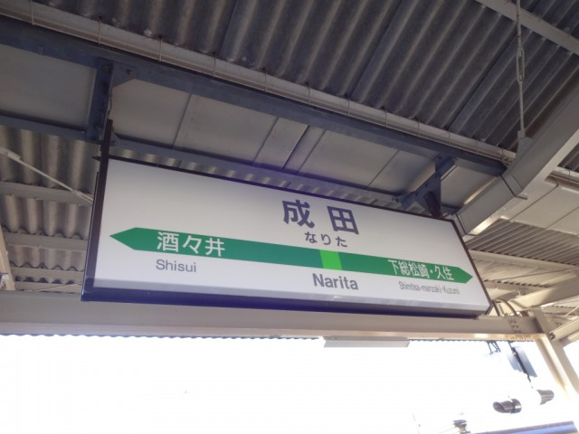 narita-sign