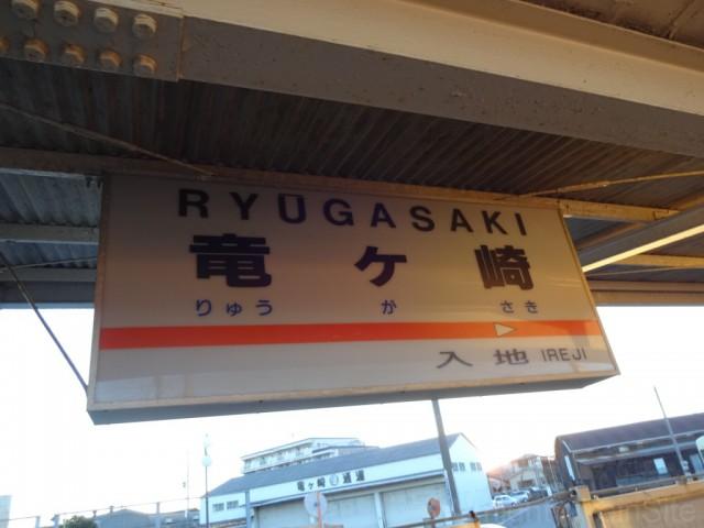 ryugasaki-sign