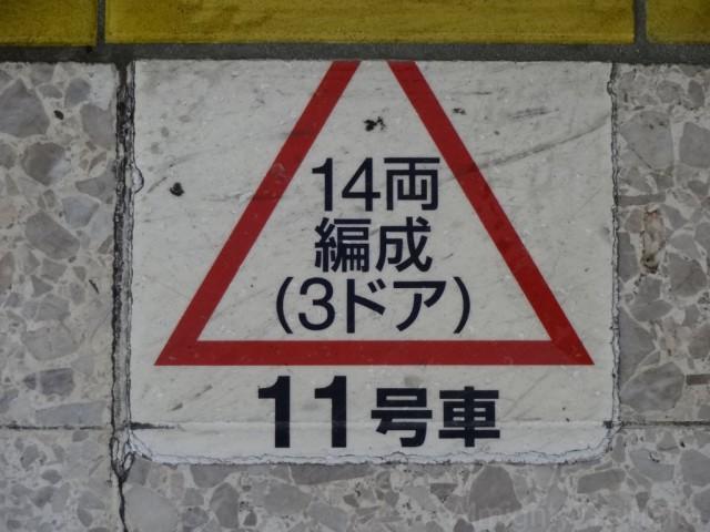 tokyo-14cars-sign