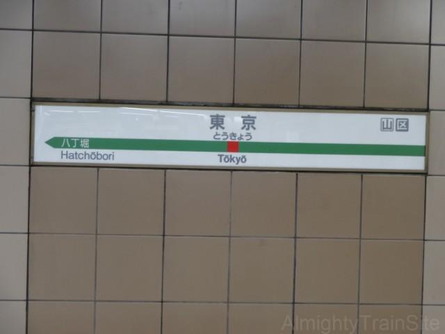 tokyo-sign