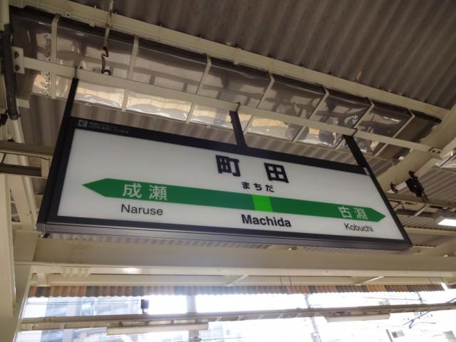 JR-machida-sign