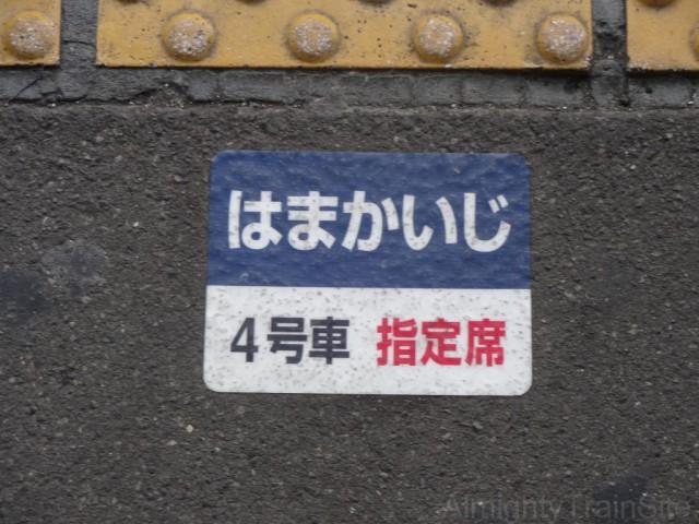 hamakaiji-sign