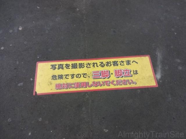 ofuna-caution