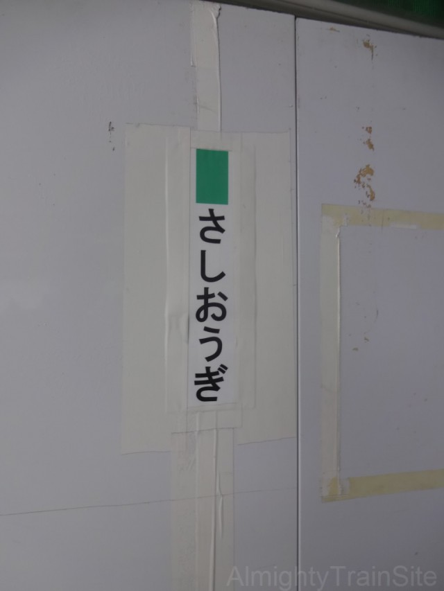 sashiogi-extra-sign