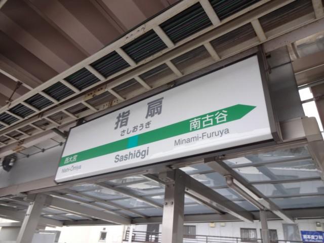 sashiogi-sign1