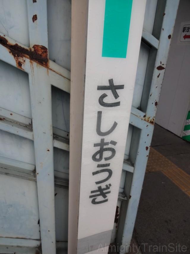 sashiogi-sign2