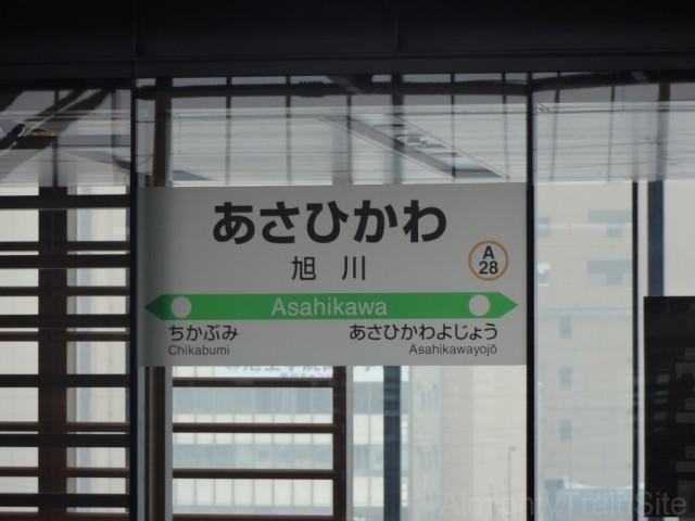 asahikawa-sign