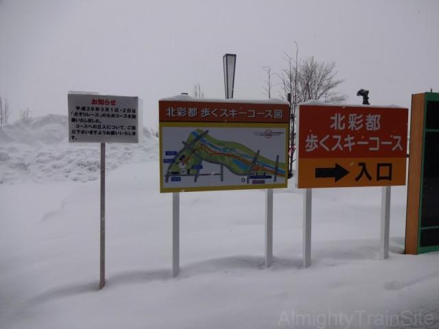 asahikawa-ski