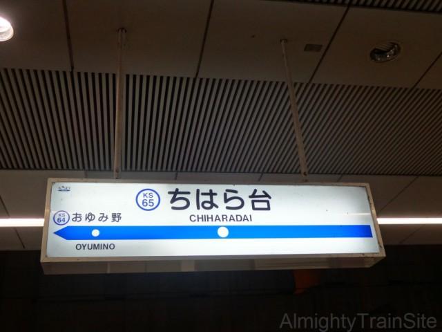 chihara-dai-sign
