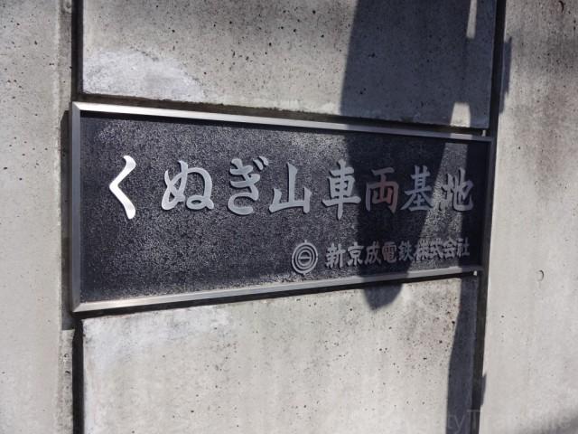 event-kunugi-yama-plate