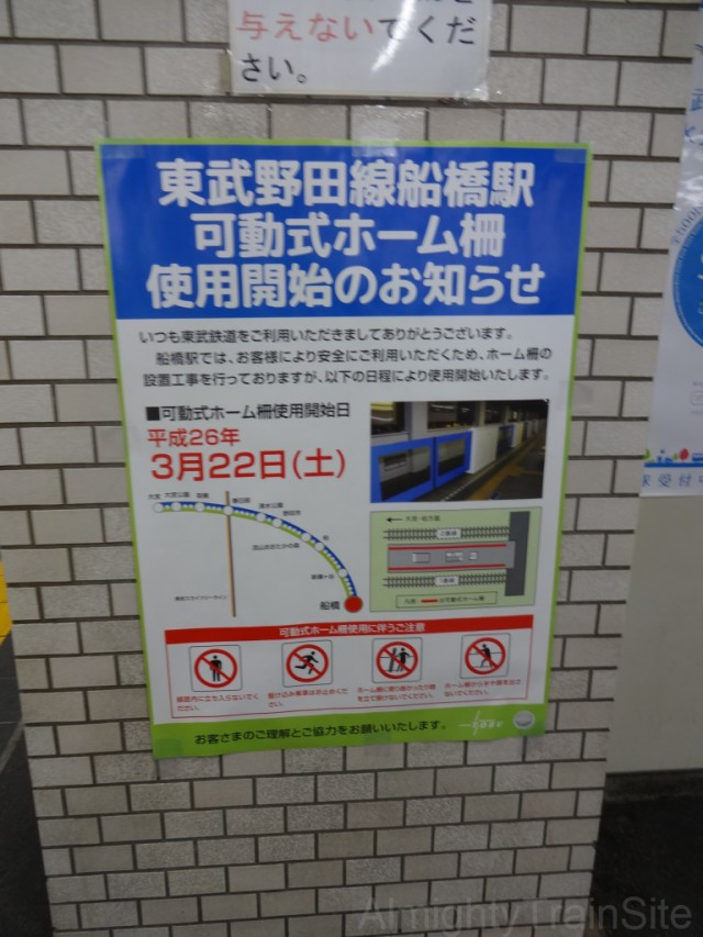 funabashi-homedoor-poster