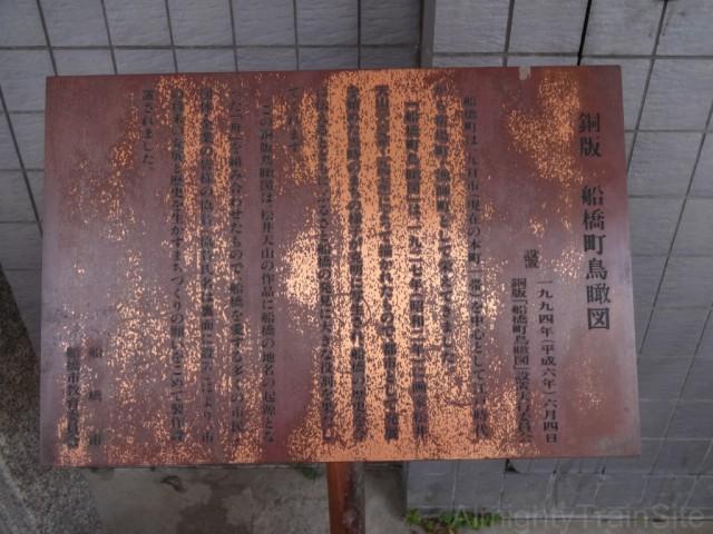 funabashi-obj1