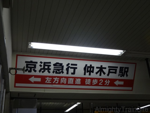 higashi-kanagawa-transit-sign