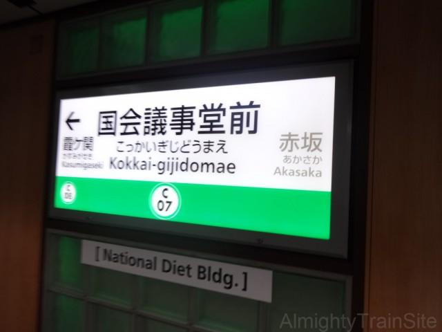 kokkaigijido-mae-sign
