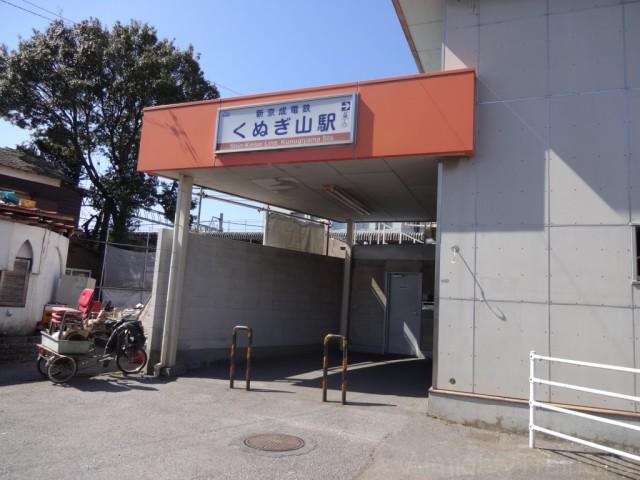 kunugi-yama-ent