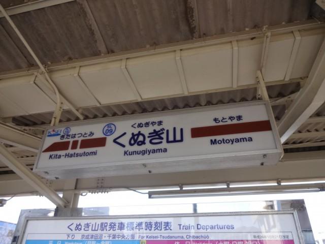 kunugi-yama-sign