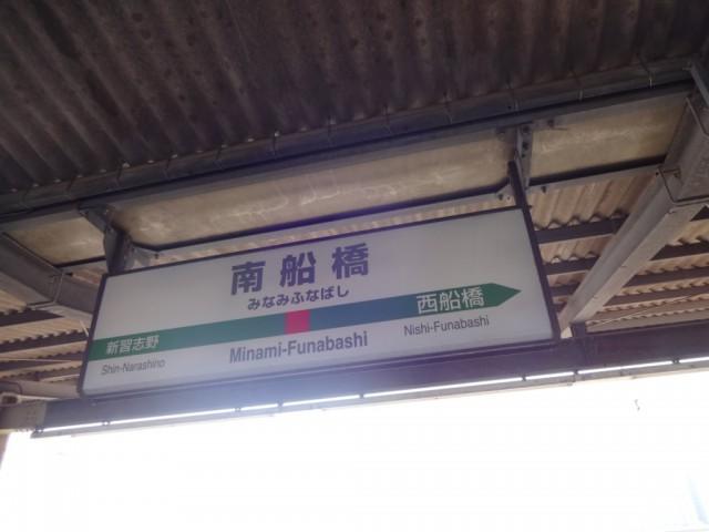 minami-funabashi-sign