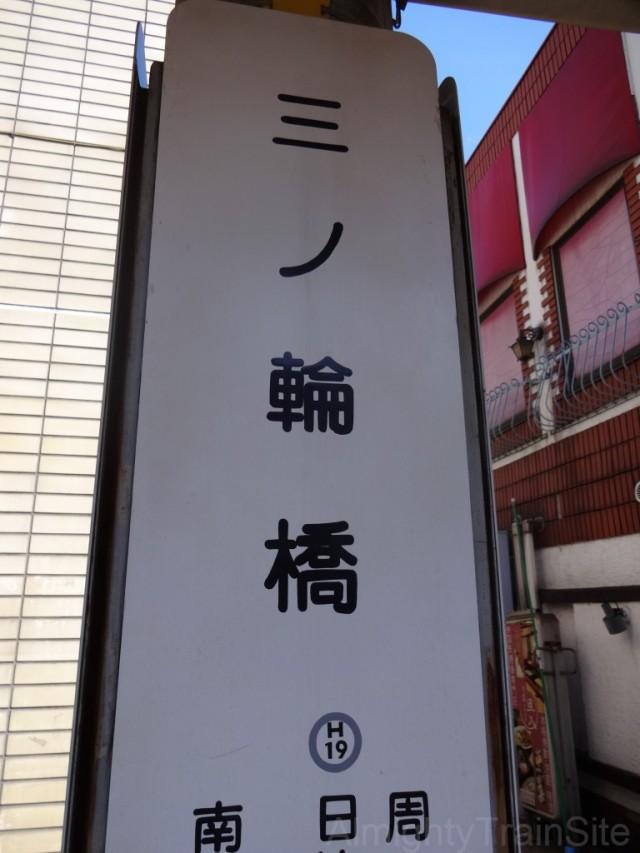 minowabashi-sign