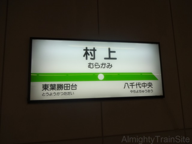 murakami-sign