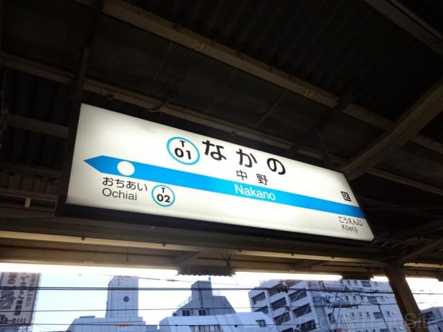 nakano-sign