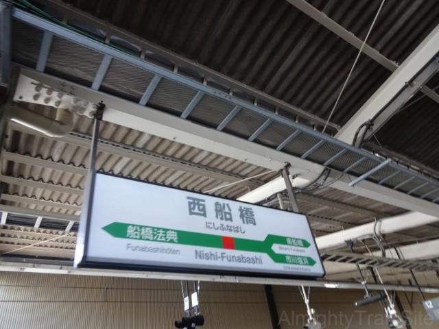 nishi-funabashi-sign