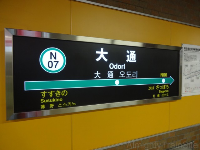 odori-nanboku-sign