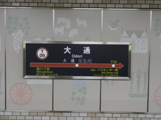 odori-tozai-sign