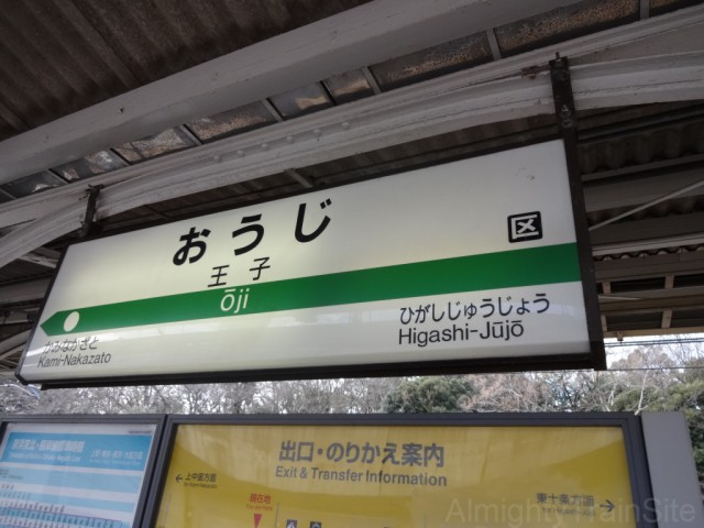 oji-sign1