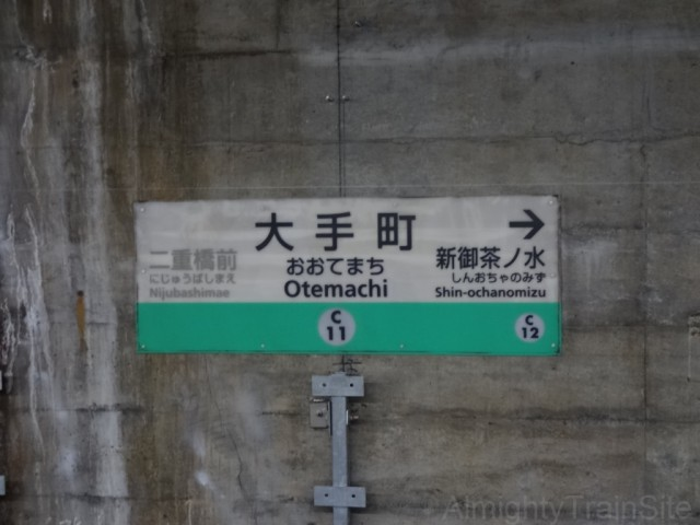 otemachi-sign