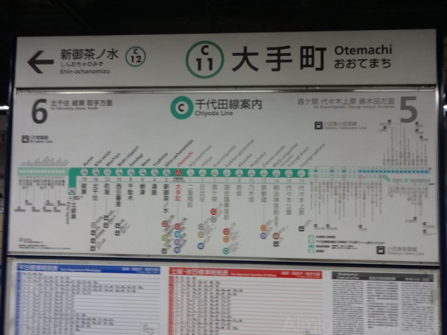 otemachi-sign2