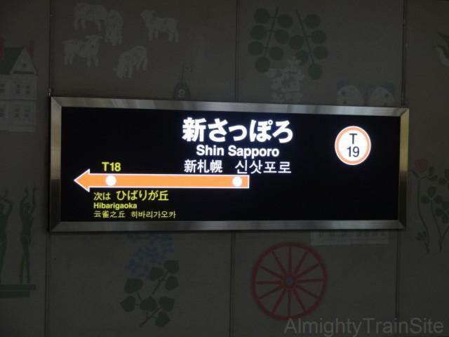 shin-sapporo-sign