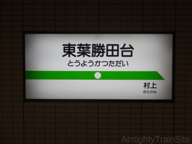 toyo-katsutadai-sign