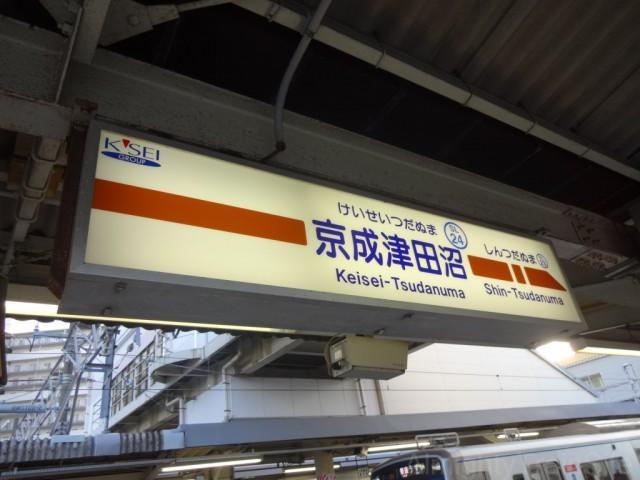 tsudanuma-sign