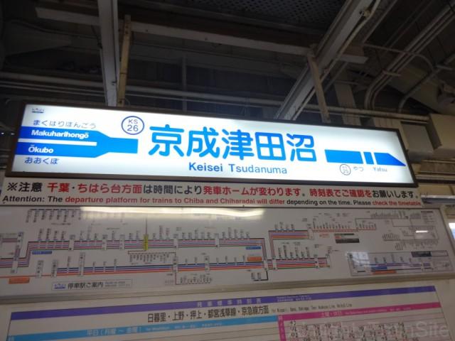 tsudanuma-sign2